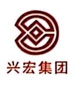 安徽省兴宏资产管理有限公司