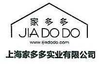 上海家多多实业有限公司