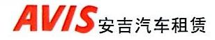 安吉汽车租赁有限公司南京分公司 最新采购和商业信息