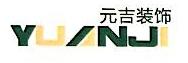 赣州元吉装饰工程有限公司