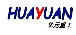 浙江华元重工科技有限公司 最新采购和商业信息
