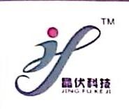 湖南晶伏科技有限公司 最新采购和商业信息