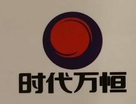 辽宁时代万恒美嘉贸易有限公司 最新采购和商业信息