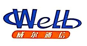 杭州威尔通信工程有限公司