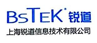 上海锐道信息技术有限公司