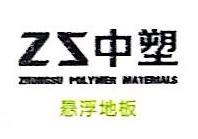 四川中塑高分子材料有限公司 最新采购和商业信息