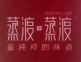 石家庄蒸渡餐饮企业管理有限公司 最新采购和商业信息