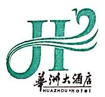 云南华洲大酒店有限公司 最新采购和商业信息