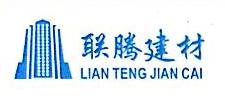深圳市联腾建材有限公司 最新采购和商业信息
