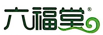 重庆六福堂医药有限公司