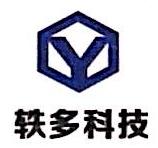 杭州轶多贸易有限公司 最新采购和商业信息