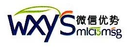 深圳市微信优势网络科技有限公司 最新采购和商业信息