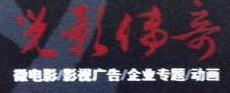 深圳光影传奇文化传播有限公司 最新采购和商业信息