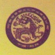 河南省黄帝文化产业有限公司 最新采购和商业信息
