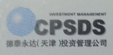 德泰永达(天津)投资管理有限公司 最新采购和商业信息