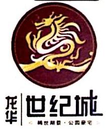 永州龙华投资置业(集团)有限公司