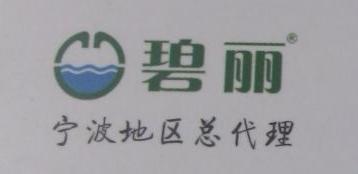 宁波北仑百川机电设备有限公司 最新采购和商业信息