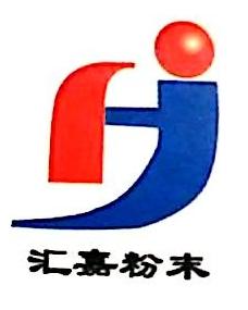 山东汇嘉磁电科技有限公司 最新采购和商业信息
