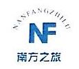 深圳市南方之旅航空服务有限公司 最新采购和商业信息