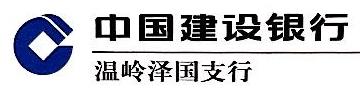 中国建设银行股份有限公司温岭泽国支行 最新采购和商业信息