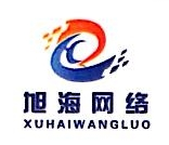 广东旭海信息技术有限公司 最新采购和商业信息
