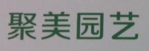 漳州市聚美园艺有限公司 最新采购和商业信息