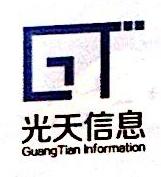 广州光天信息科技有限公司 最新采购和商业信息