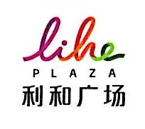 中山市利和广场有限公司 最新采购和商业信息