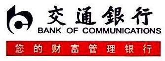 交通银行股份有限公司桂林城中支行