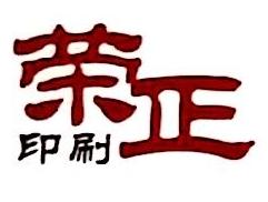 阳江市阳东区荣正印刷厂 最新采购和商业信息