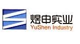 江西煜申汽车配件销售服务有限公司 最新采购和商业信息