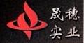 广东晟穗企业服务有限公司 最新采购和商业信息