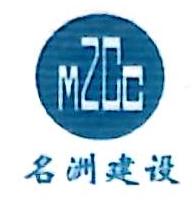 名洲建设有限公司宏坤分公司 最新采购和商业信息