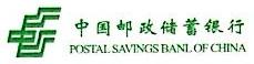 中国邮政储蓄银行股份有限公司上海浦东新区东方路支行 最新采购和商业信息