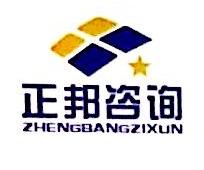 淄博正邦管理咨询有限公司 最新采购和商业信息