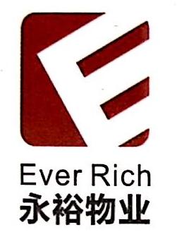 中山市永裕物业管理有限公司 最新采购和商业信息