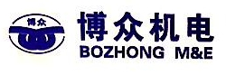 杭州博众机电设备有限公司