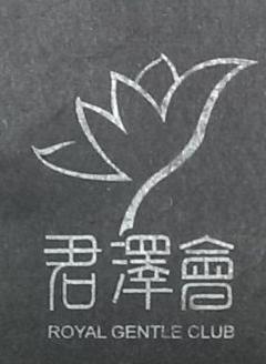 北京君泽会酒店管理有限公司 最新采购和商业信息