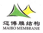 深圳市迈博张拉膜结构工程有限公司 最新采购和商业信息