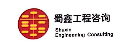 成都市蜀鑫建设工程咨询有限责任公司 最新采购和商业信息