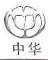 沈阳吉兴盛达汽车配件有限公司 最新采购和商业信息