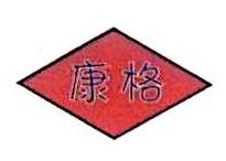 四川康格物流有限公司 最新采购和商业信息