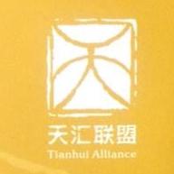 深圳市天汇联盟金融技术服务有限公司