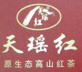 乳源瑶族自治县天瑶红茶业有限公司 最新采购和商业信息