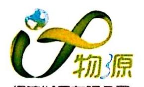上海物源经济发展有限公司