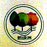 哈尔滨新绿洲苗木有限公司 最新采购和商业信息
