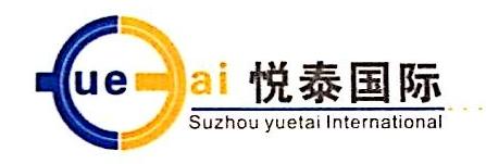 苏州悦泰国际物流股份有限公司 最新采购和商业信息