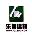 台州市乐博建材有限公司