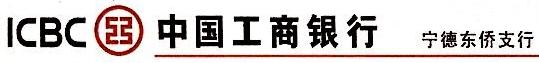 中国工商银行股份有限公司宁德东侨支行 最新采购和商业信息