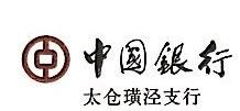 中国银行股份有限公司太仓璜泾支行 最新采购和商业信息